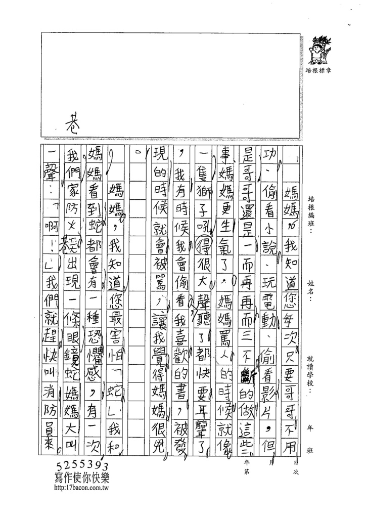 107W3406蔡逸璇 (2).jpg