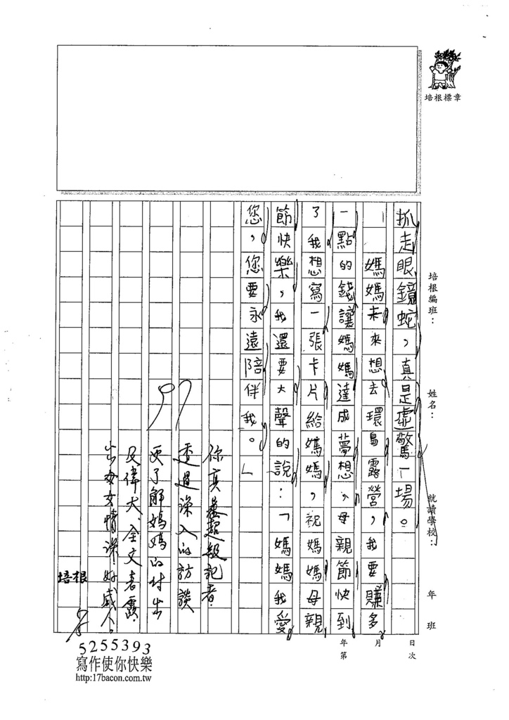 107W3406蔡逸璇 (3).jpg