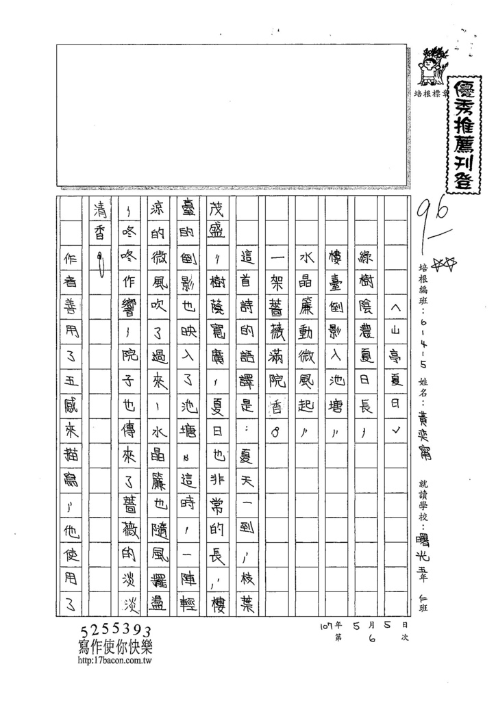 107W5406 黃奕甯 (1).jpg