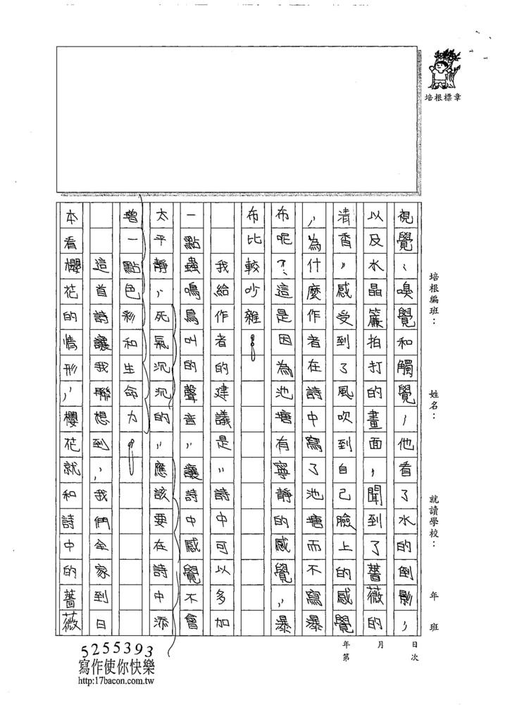 107W5406 黃奕甯 (2).jpg