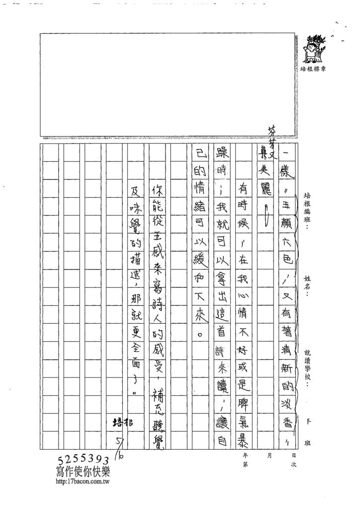 107W5406 黃奕甯 (3).jpg