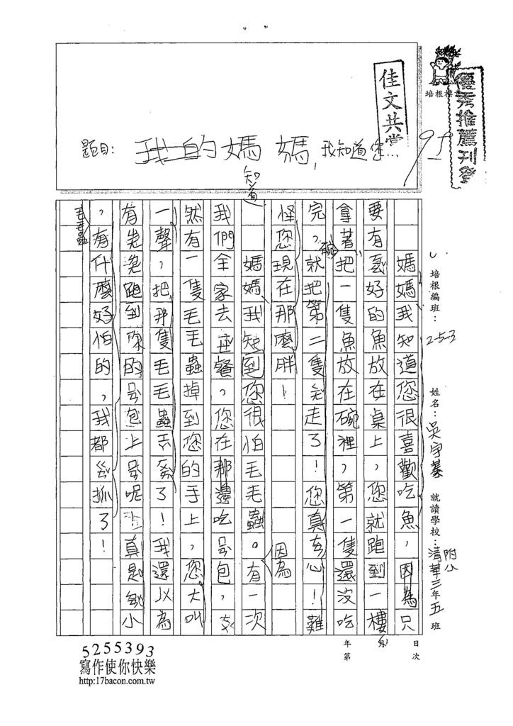 107W3406吳宇蓁 (1).jpg