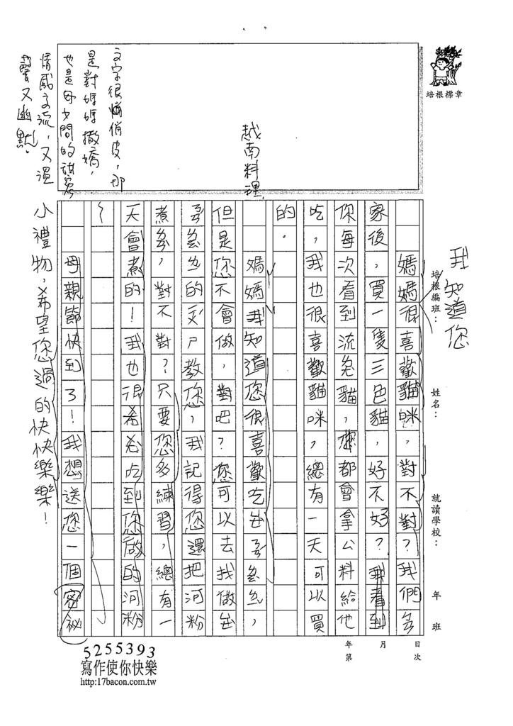 107W3406吳宇蓁 (2).jpg