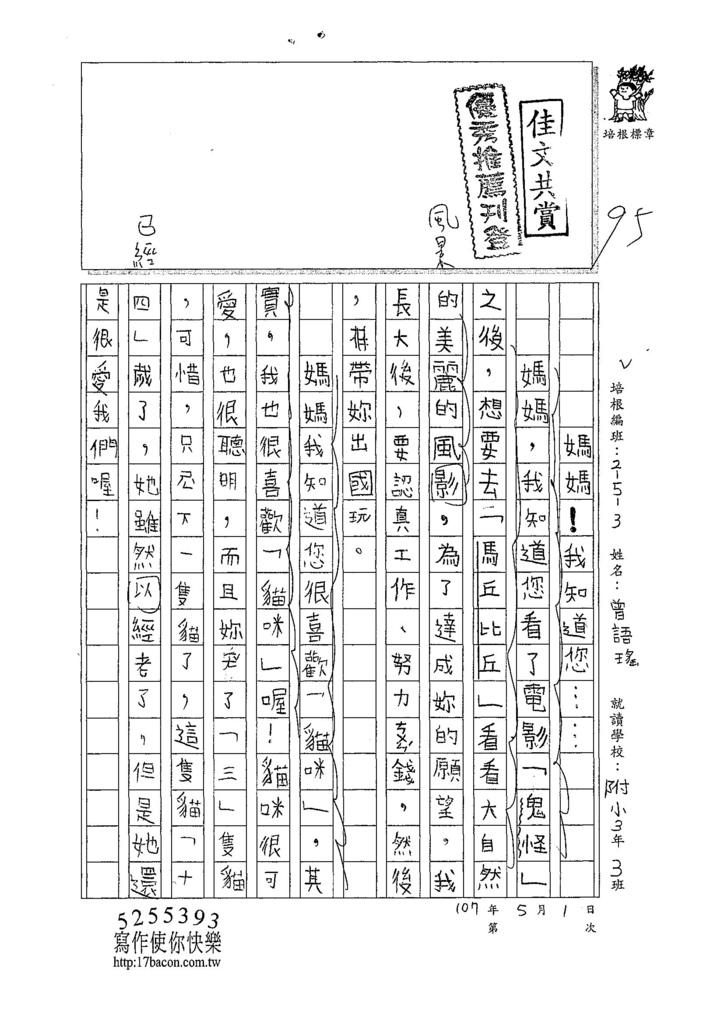 107W3406曾語瑤 (1).jpg