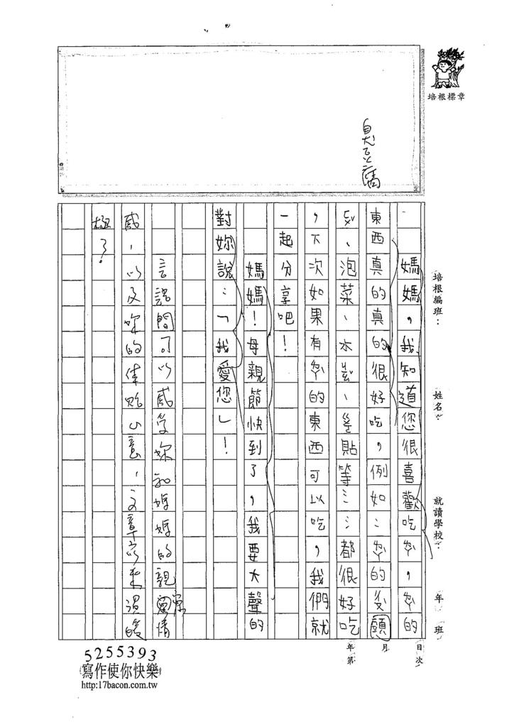 107W3406曾語瑤 (2).jpg
