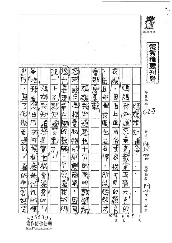 107W3406陳以宴 (1).jpg