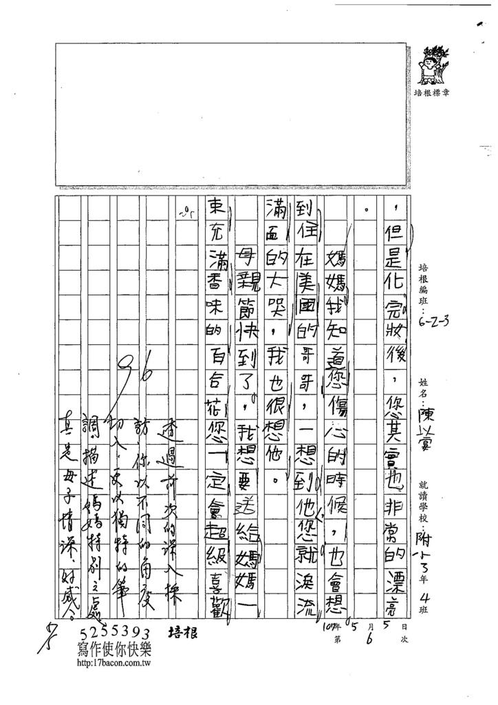 107W3406陳以宴 (2).jpg