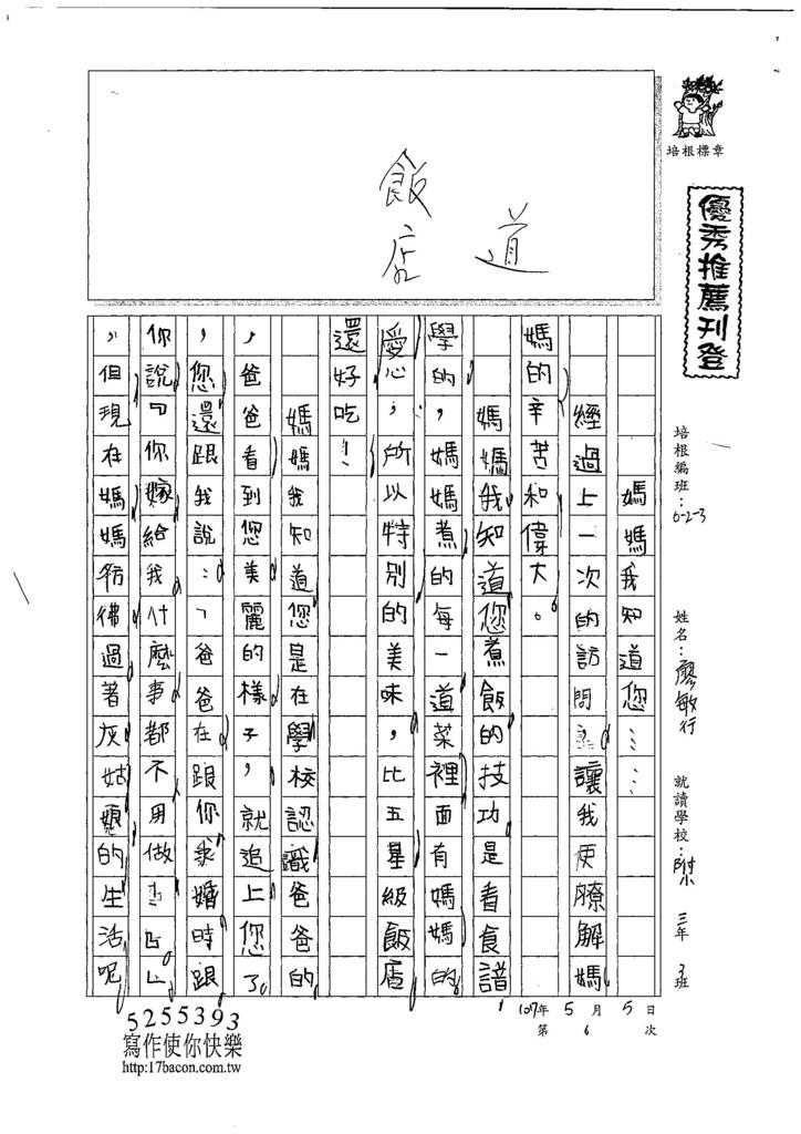 107W3406廖敏行 (1).jpg