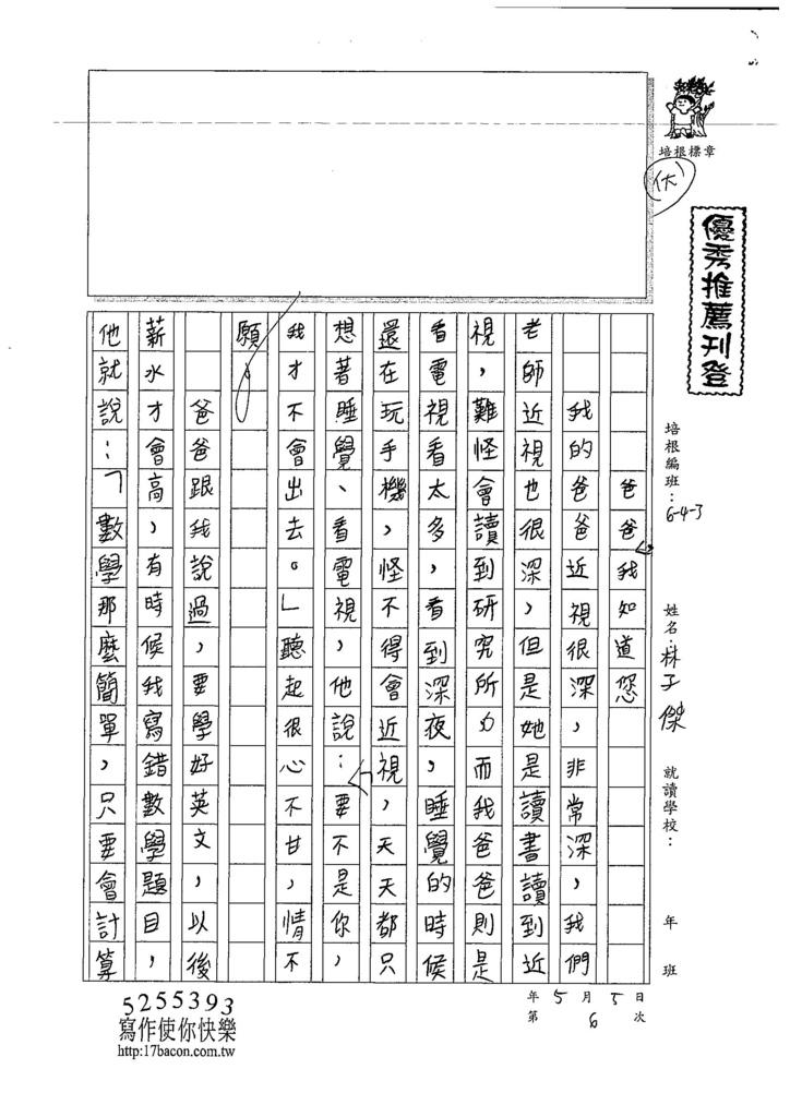 107W3406林子傑 (1).jpg