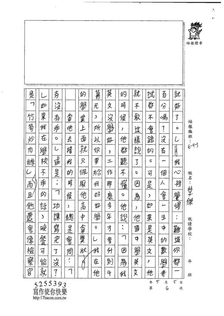 107W3406林子傑 (2).jpg