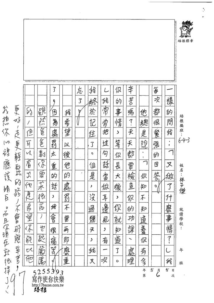 107W3406林子傑 (3).jpg