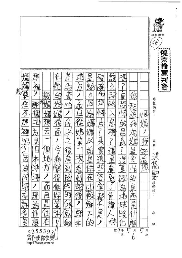 107W3406洪雋閎 (1).jpg