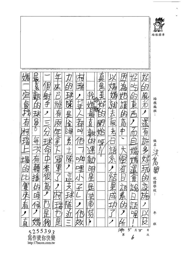 107W3406洪雋閎 (2).jpg