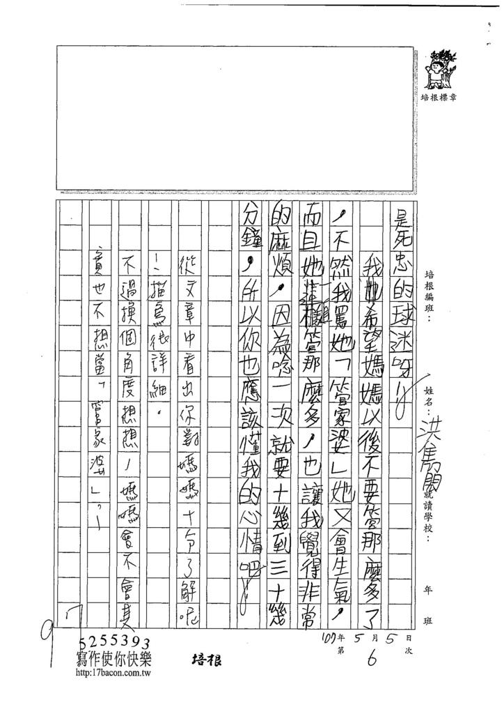 107W3406洪雋閎 (3).jpg