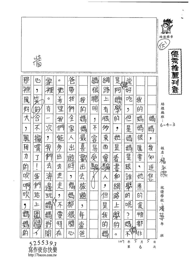 107W3406楊永熙 (1).jpg