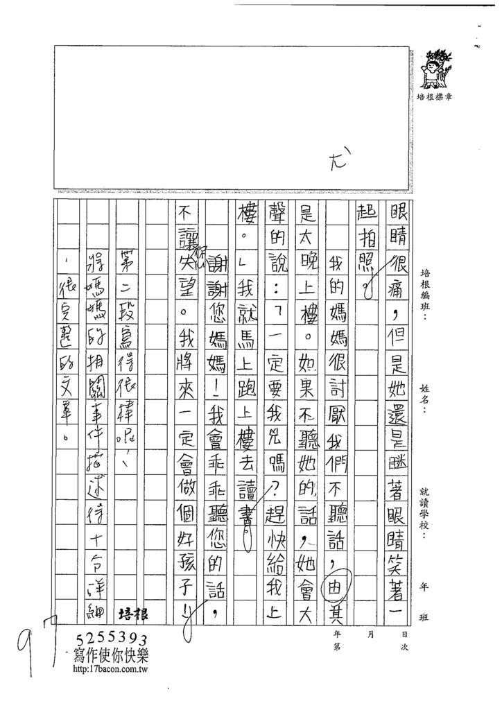 107W3406楊永熙 (2).jpg