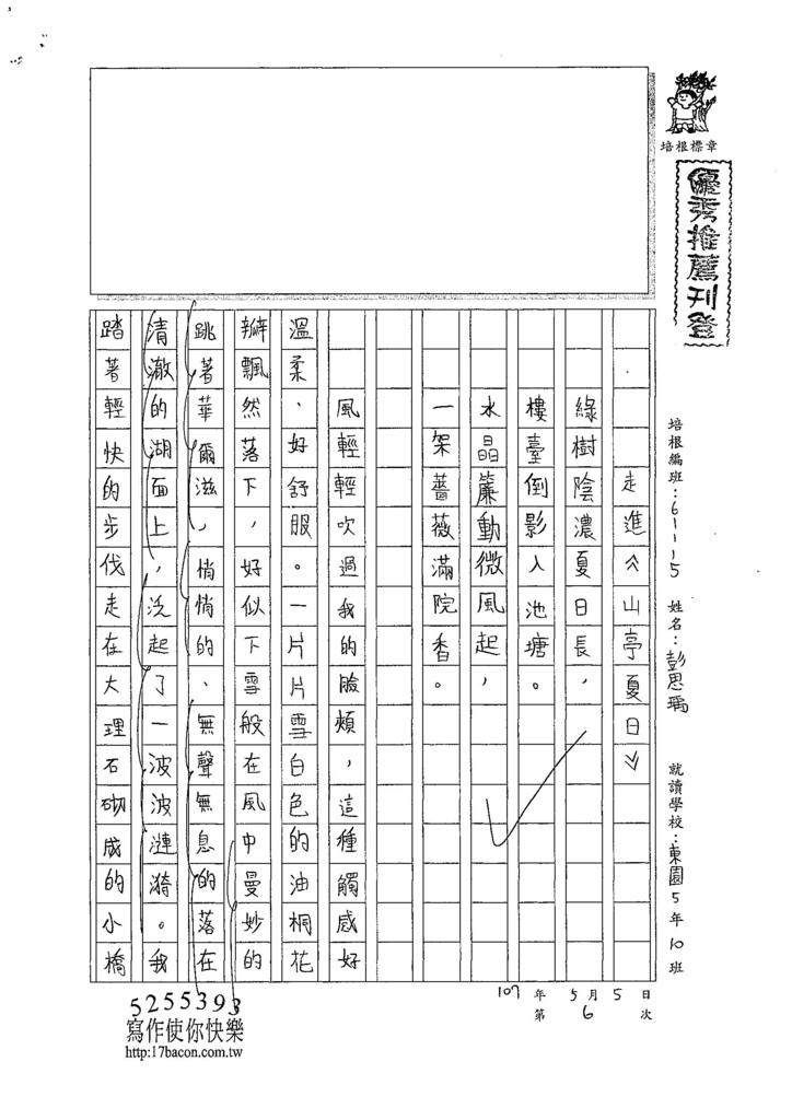 107W5406彭思瑀 (1).jpg