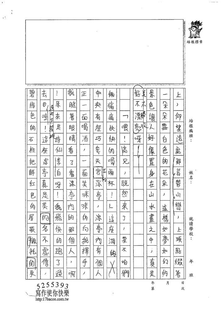 107W5406彭思瑀 (2).jpg