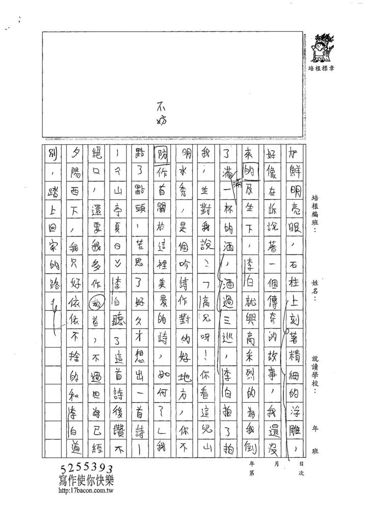 107W5406彭思瑀 (3).jpg
