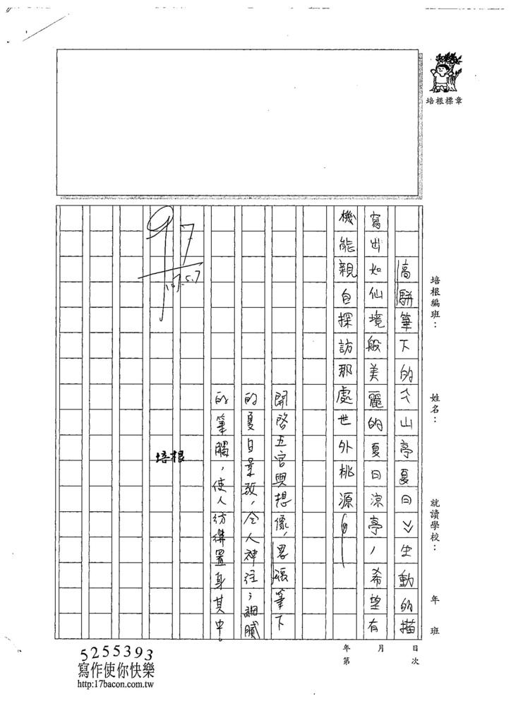 107W5406彭思瑀 (4).jpg