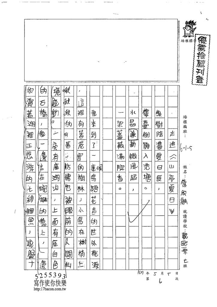 107W5406蔡欣融 (1).jpg
