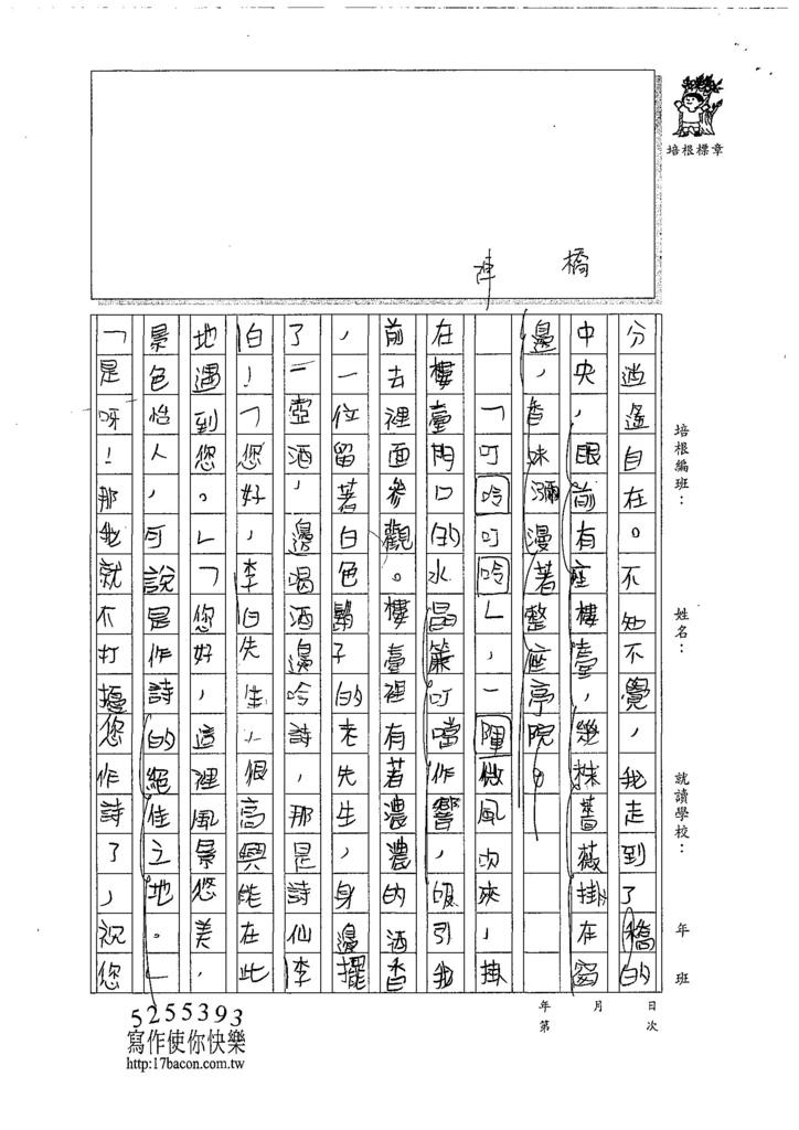 107W5406蔡欣融 (2).jpg