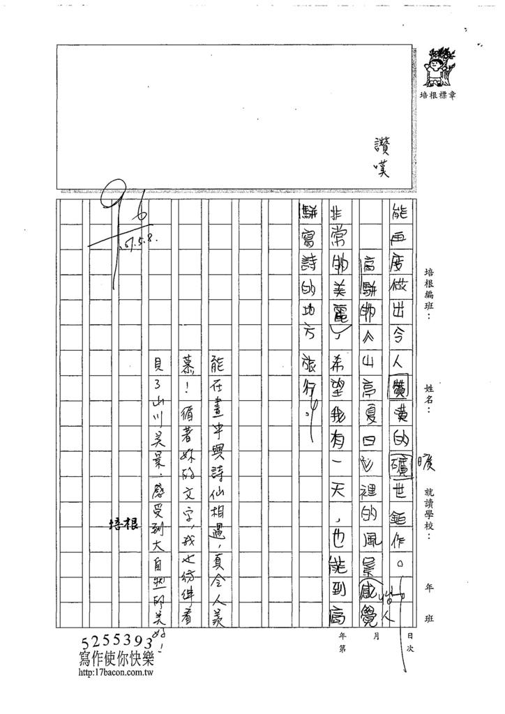 107W5406蔡欣融 (3).jpg