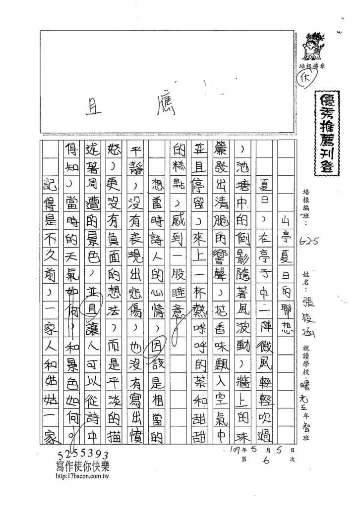 107W5406張筱涵 (1).jpg
