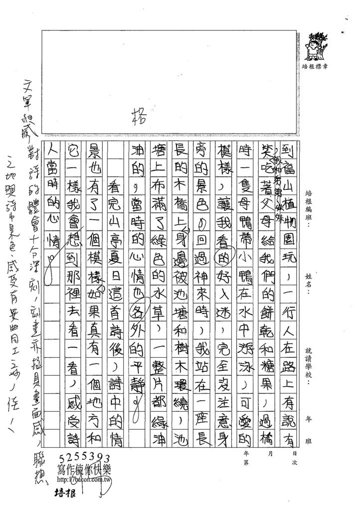 107W5406張筱涵 (2).jpg