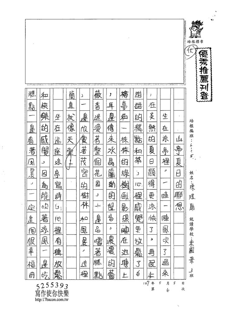 107W5406陳煜勛 (1).jpg