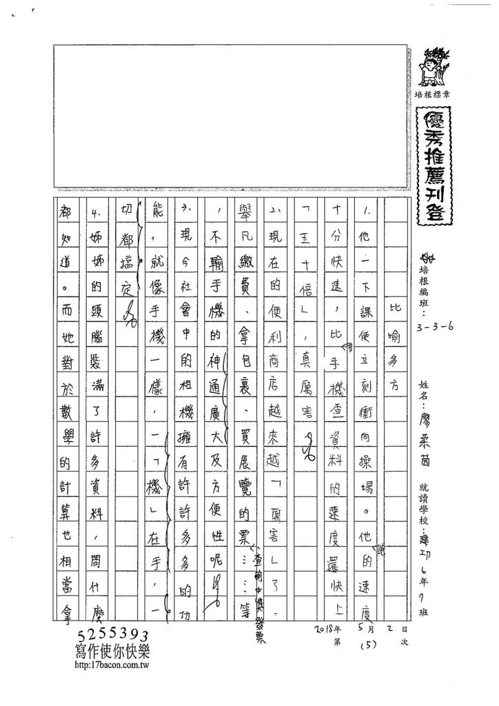 107W6406廖柔茵 (1).jpg