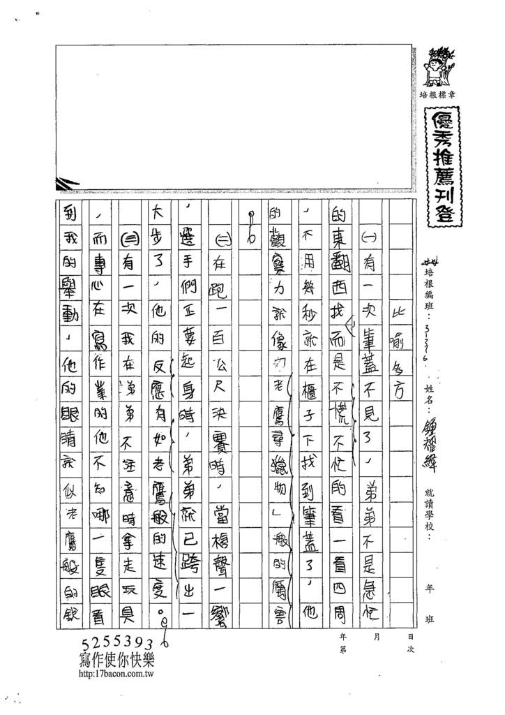 107W6406鍾耀緯 (1).jpg