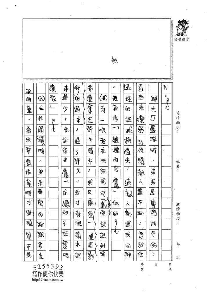 107W6406鍾耀緯 (2).jpg