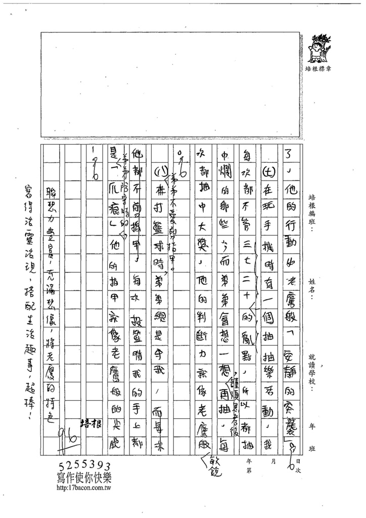 107W6406鍾耀緯 (3).jpg