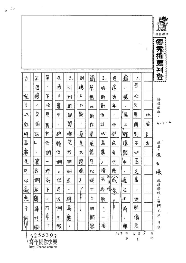 107W6407張云曦 (1).jpg