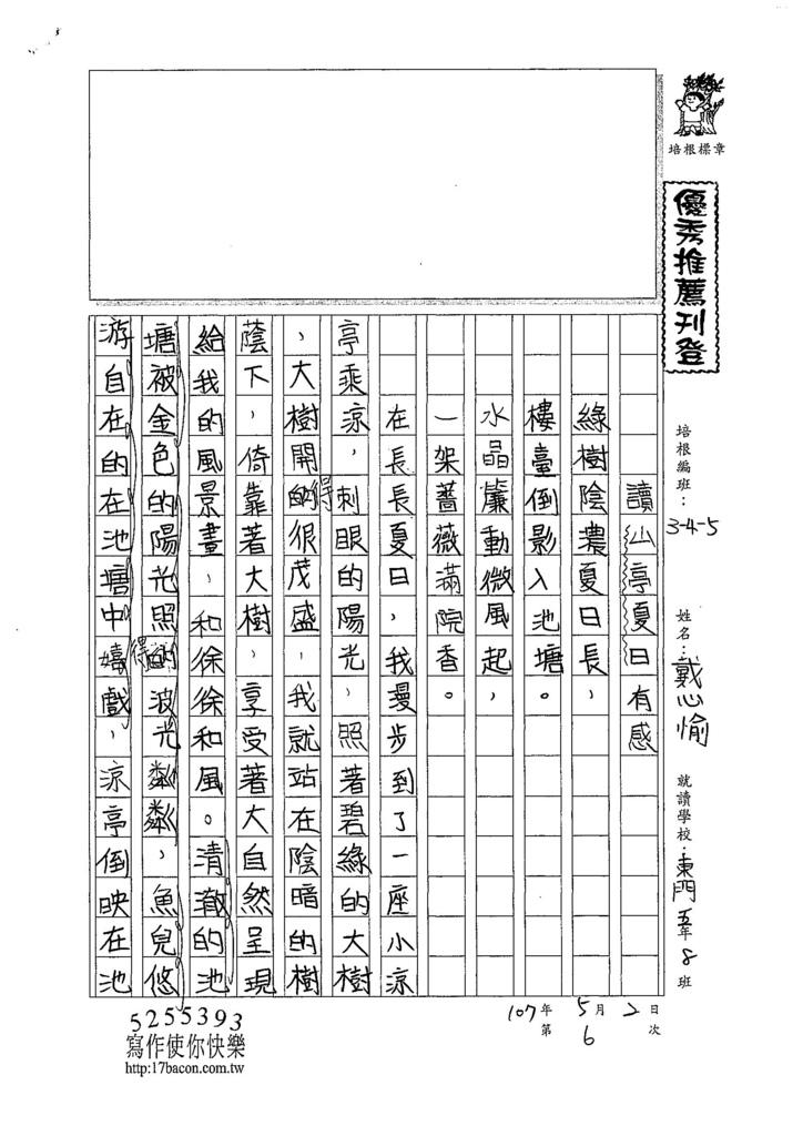 107W5406戴心愉 (1).jpg