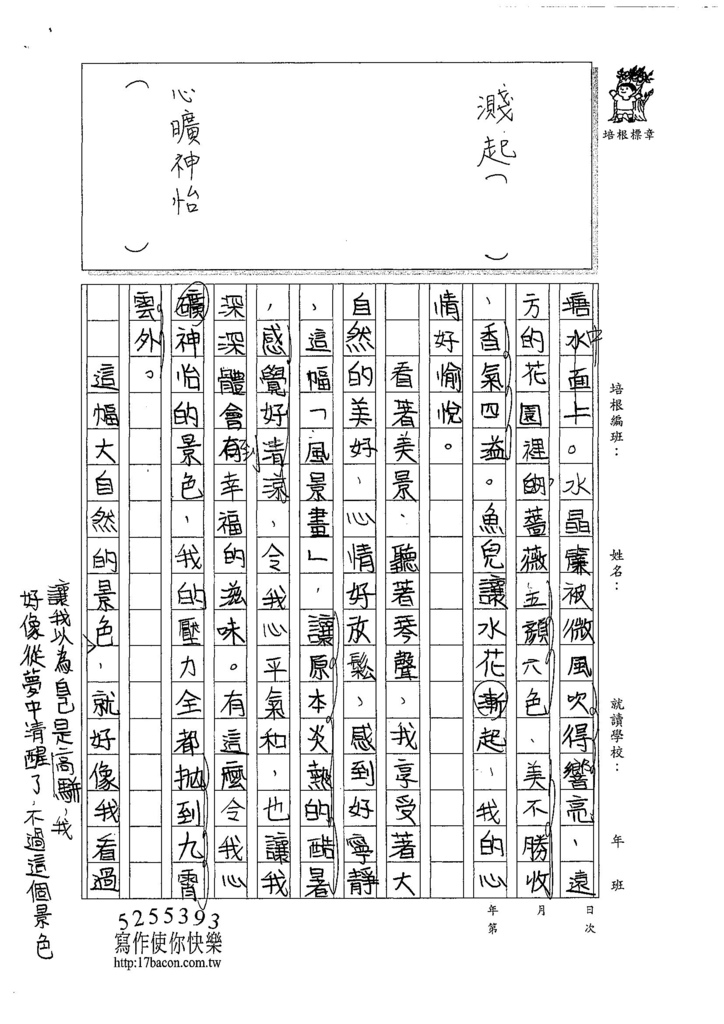 107W5406戴心愉 (2).jpg