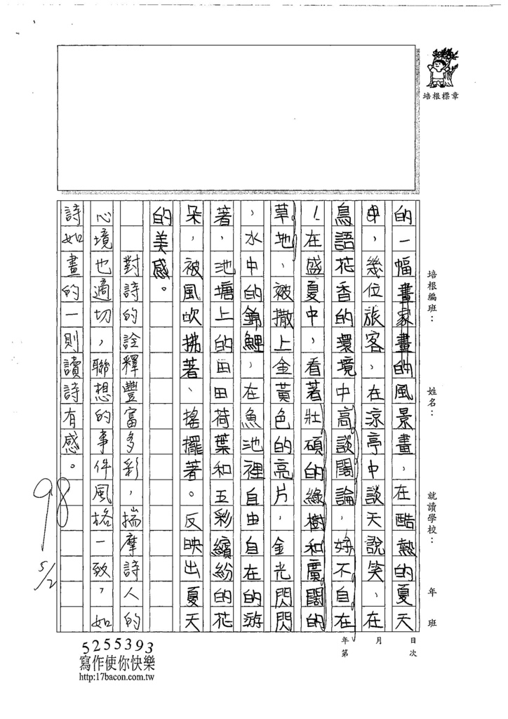107W5406戴心愉 (3).jpg