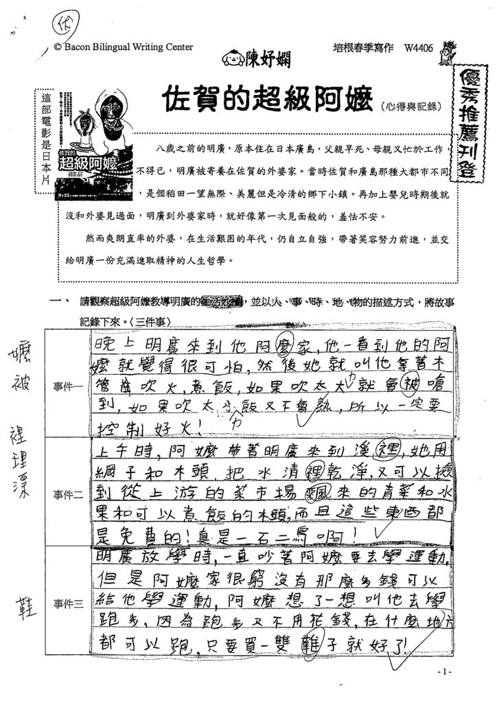 107W4406陳妤嫻 (1).jpg