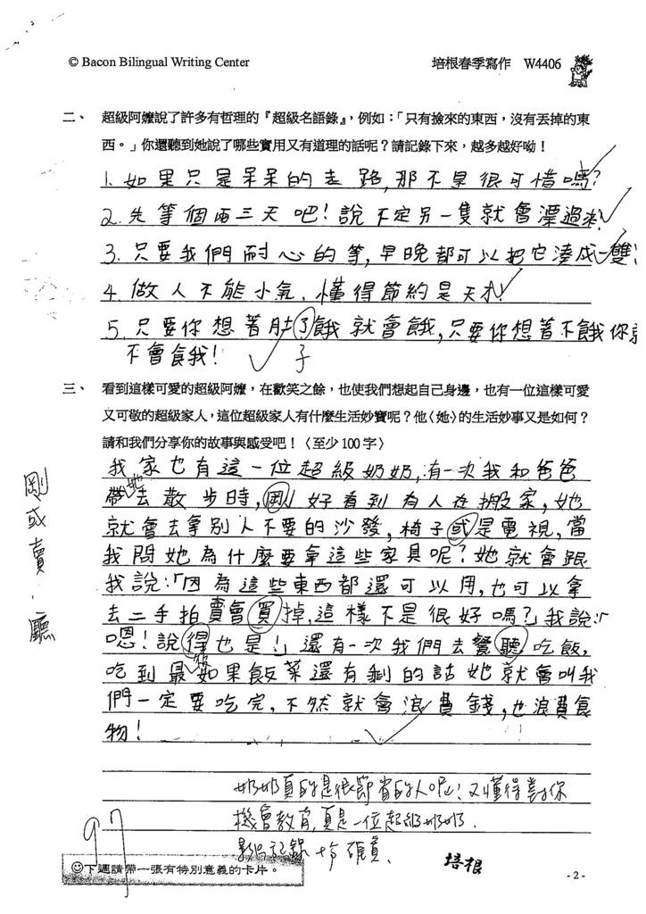 107W4406陳妤嫻 (2).jpg