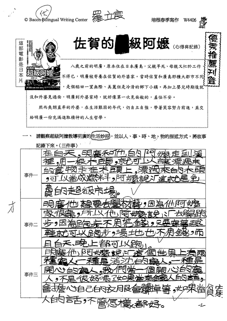 107W4406羅立宸 (1).jpg