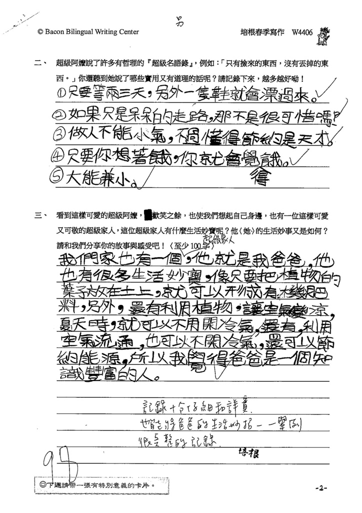 107W4406羅立宸 (2).jpg