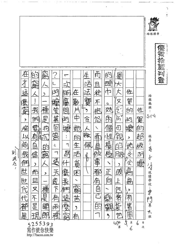 107W4406 林子筠 (1).jpg