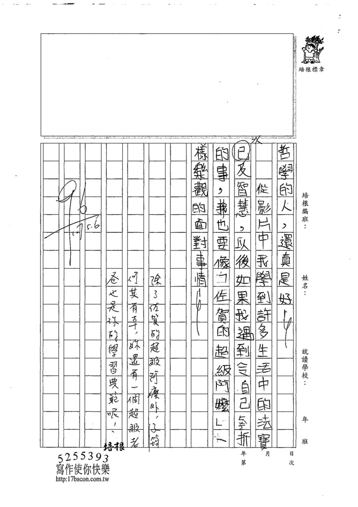 107W4406 林子筠 (3).jpg