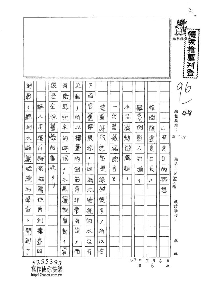 107W5406史家俞 (1).jpg