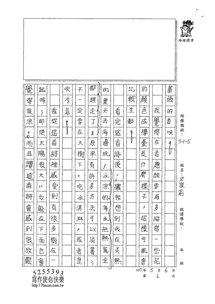 107W5406史家俞 (2).jpg