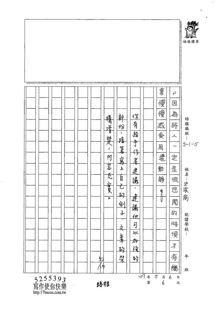 107W5406史家俞 (3).jpg