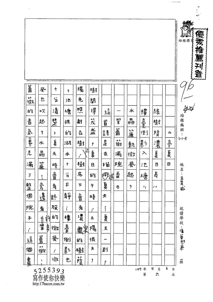 107W5406余昊威 (1).jpg