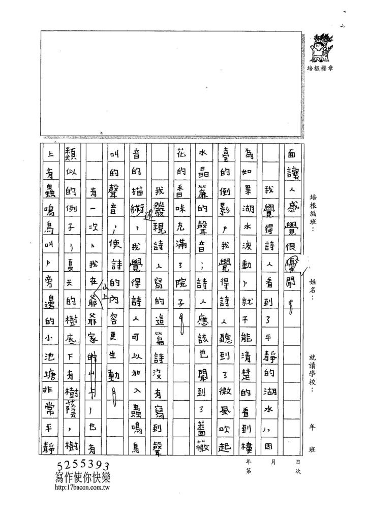 107W5406余昊威 (2).jpg