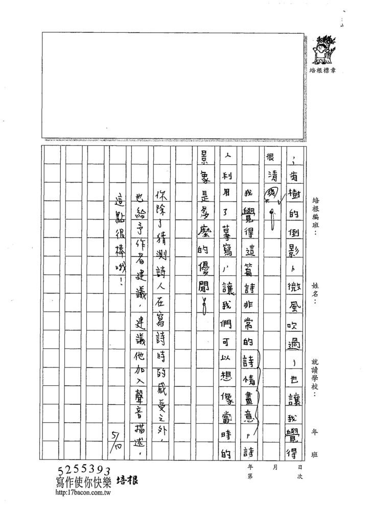 107W5406余昊威 (3).jpg